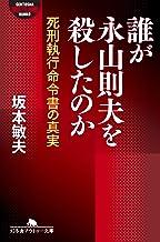 表紙: 誰が永山則夫を殺したのか 死刑執行命令書の真実 (幻冬舎アウトロー文庫) | 坂本敏夫