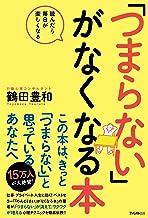 表紙: 「つまらない」がなくなる本 | 鶴田豊和