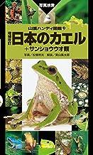 表紙: 日本のカエル+サンショウウオ類 増補改訂新版 山溪ハンディ図鑑   奥山 風太郎