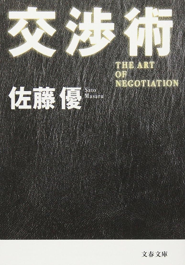 友情害虫ディレクトリ交渉術 (文春文庫)