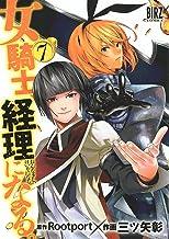 表紙: 女騎士、経理になる。 (7) (バーズコミックス) | Rootport