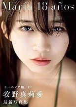 表紙: 牧野真莉愛 写真集 『 María 18 años 』 | 牧野 真莉愛