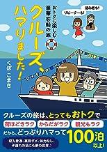 表紙: おトクに楽しむ豪華客船の旅 クルーズ、ハマりました! (単行本) | くぼこまき