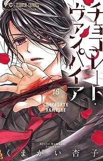 チョコレート・ヴァンパイア(16) (フラワーコミックス)