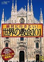表紙: 絶対に行きたい! 世界の教会101 (中経の文庫) | アフロ