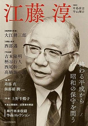 江藤淳: 終わる平成から昭和の保守を問う