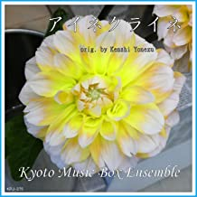 Eine Kleine (Orig. Kenshi Yonezu) Music Box
