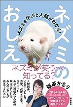 表紙: ネズミのおしえ ネズミを学ぶと人間がわかる!   篠原かをり