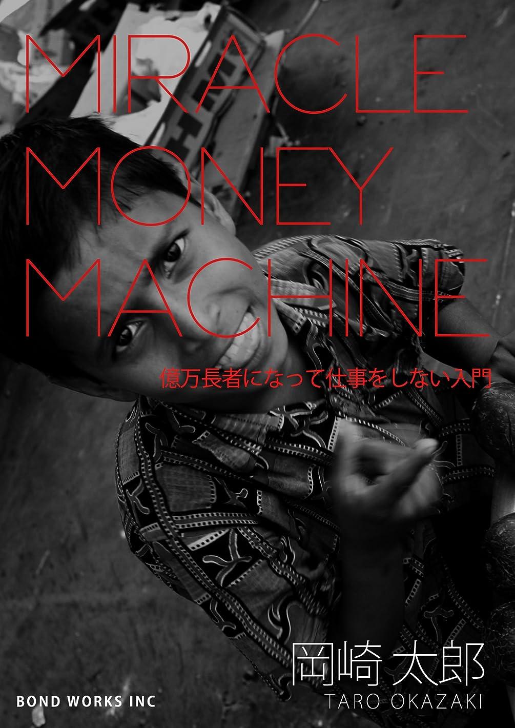 詩事故軍Miracle Money Machine: 億万長者になって仕事をしない入門 (BOND WAORKS)