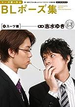 マンガ家と作るBLポーズ集(1) スーツ篇