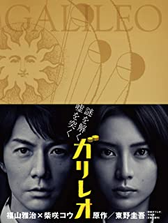 ガリレオ Blu-ray BOX