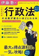 表紙: 伊藤塾の公務員試験「行政法」の点数が面白いほどとれる本   伊藤塾