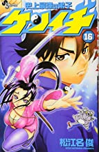 史上最強の弟子ケンイチ (16) (少年サンデーコミックス)