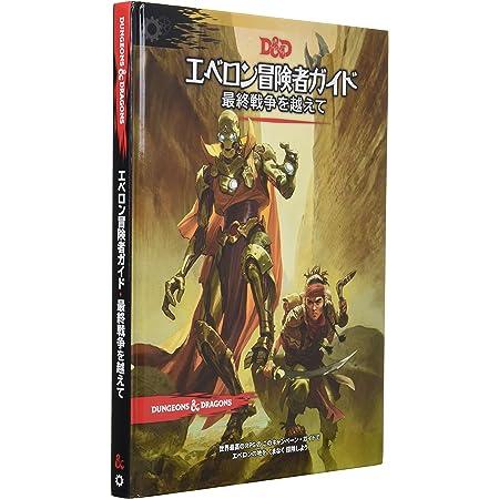 ホビージャパン ダンジョンズ&ドラゴンズ エベロン冒険者ガイド 最終戦争を越えて 第5版 TRPG