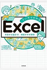 マンガでわかる Excel Kindle版