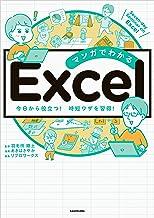 表紙: マンガでわかる Excel   リブロワークス
