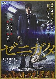 ゼニガタ [DVD]
