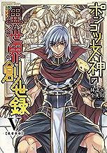 ポンコツ女神の異世界創世録5 (ヴァルキリーコミックス)