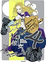 表紙: レズと七人の彼女たち 4巻 | 中村キヨ