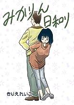 Mikarinn biyori (Japanese Edition)