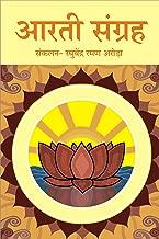 Best aarti sangrah book Reviews