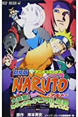 劇場版NARUTO―ナルト― 大興奮!みかづき島のアニマル騒動だってばよ (ジャンプコミックス) コミック