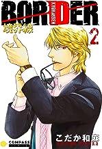 表紙: 【カラー完全収録】BORDER(2) (コンパスコミックス) | こだか和麻