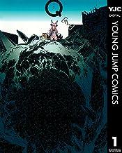 表紙: Q[クー] 1 (ヤングジャンプコミックスDIGITAL) | シヒラ竜也