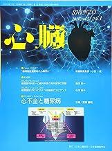 心臓 2020年 1 月号 [雑誌]
