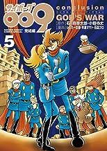 表紙: サイボーグ009完結編 conclusion GOD'S WAR(5) (少年サンデーコミックススペシャル)   小野寺丈