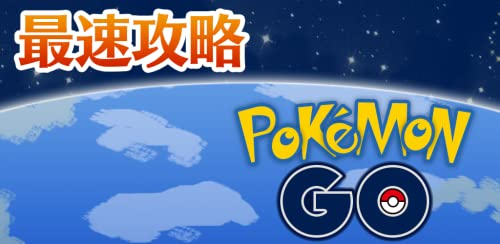 『最新攻略 for Pokemon Go』のトップ画像