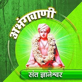 Abhangwani - Sant Dnyaneshwar