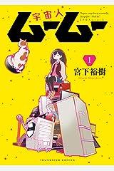 宇宙人ムームー(1) (ヤングキングコミックス) Kindle版