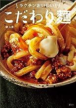 表紙: こだわり麺 ラクチンおいしい! (講談社のお料理BOOK) | 堤人美