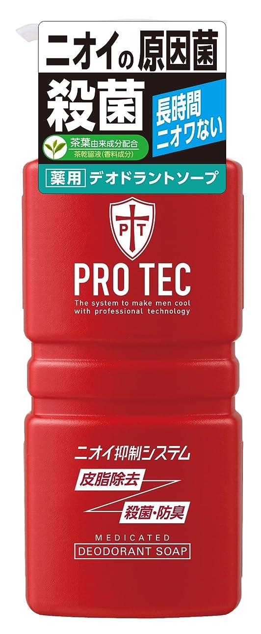 慰め合図干し草PRO TEC(プロテク) デオドラントソープ ポンプ 420mL [医薬部外品]