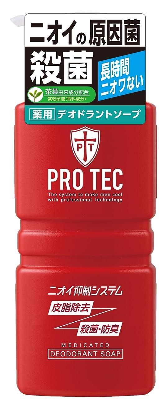 心理学パイプラインプロフィールPRO TEC(プロテク) デオドラントソープ ポンプ 420mL [医薬部外品]