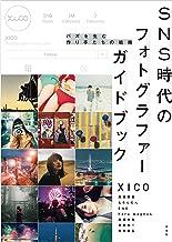 表紙: SNS時代のフォトグラファーガイドブック | 黒田明臣