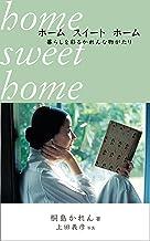 表紙: ホーム スイート ホーム 暮らしを彩るかれんな物がたり | 上田義彦