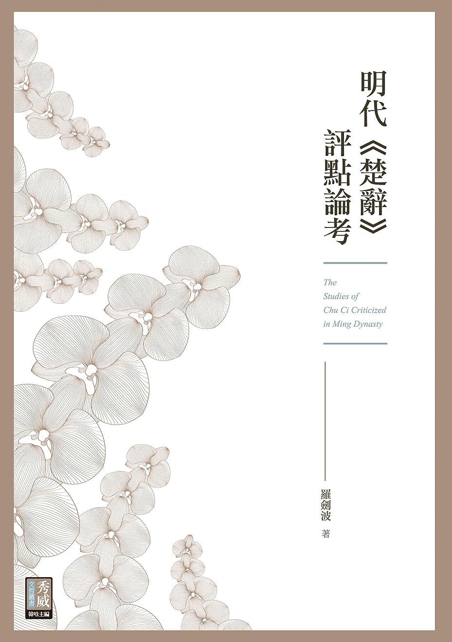 できないインク改修する明代《楚辭》評點論考 (Traditional Chinese Edition)
