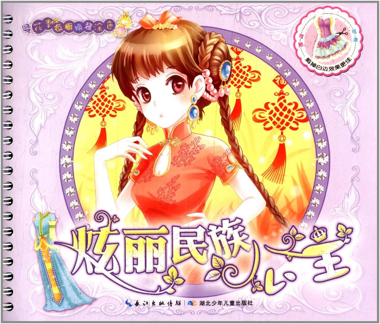 花の季節のワードローブ・リロード着色:見事な国民の王女