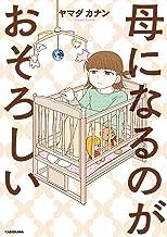 表紙: 母になるのがおそろしい (コミックエッセイ) | ヤマダカナン