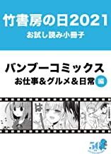 竹書房の日2021記念小冊子 バンブーコミックス お仕事&グルメ&日常編