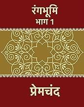 Rangbhoomi [Part 1] (Hindi Edition): रंगभूमि [भाग 1]