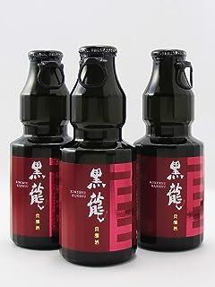 〔セット商品〕黒龍 貴醸酒 (きじょうしゅ) 150ml 3本セット
