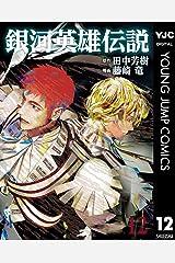 銀河英雄伝説 12 (ヤングジャンプコミックスDIGITAL) Kindle版