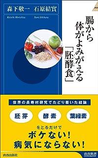 腸から体がよみがえる「胚酵食」 (青春新書インテリジェンス)