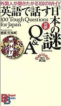 表紙: 英語で話す「日本の謎」Q&A 改訂第2版 (KODANSHA BILINGUAL BOOKS) | 板坂元