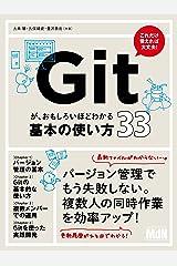 Gitが、おもしろいほどわかる基本の使い方33 Kindle版