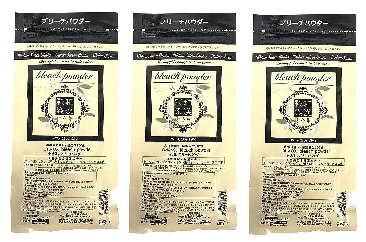 ピストルのためにミネラル【3個セット】グランデックス 和漢彩染 十八番 120g ブリーチパウダー