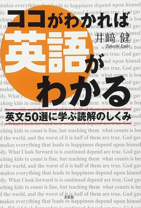 幻滅する大破わかりやすいココがわかれば英語がわかる 英文50選に学ぶ読解のしくみ